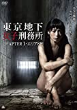 東京地下女子刑務所 CHAPTER1・エリア88 [DVD]