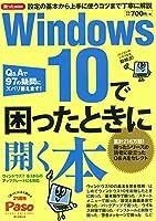 困ったmini Windows10で困ったときに開く本 (アサヒオリジナル)