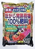 サンアンドホープ ぼかし完熟有機100%肥料(国産 1.2kg