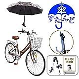 【 POSITIVE 】 傘スタンド 折りたたみタイプ 自転車 バイク 電動自転車 車椅子 ベビーカー カート などに 傘 を 固定 する 傘スタンド 傘 ホルダー 傘立て 角度調整 可能! 雨 日除け に アウトドア チェアー テーブル にも 便利! (2. ブラック(取付説明書+専用スパナ付き))
