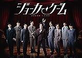舞台『ジョーカー・ゲーム』【DVD】[DVD]