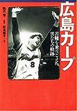 広島カープ―苦難を乗りこえた男たちの軌跡 (宝島社文庫)