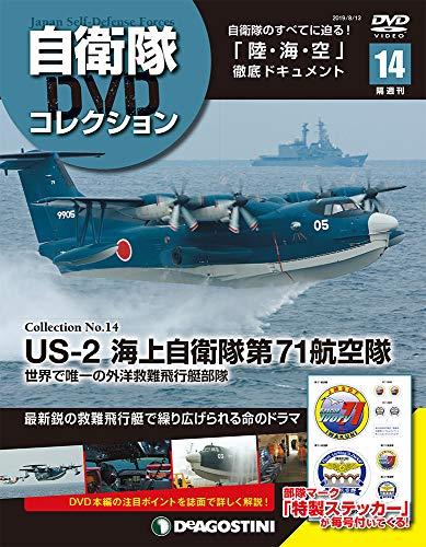 自衛隊DVDコレクション 14号 (US-2 海上自衛隊第71航空隊 世界で唯一の外洋救難飛行艇部隊) [分冊百科] (DVD付)