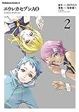 エウレカセブンAO(2)<エウレカセブンAO> (角川コミックス・エース)