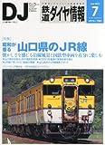 鉄道ダイヤ情報 2013年 07月号 [雑誌] 画像