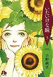 いたいけな瞳〔文庫〕(3) (小学館文庫)