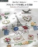 カンタン! かわいい フランス・パリの刺しゅう500 (アサヒオリジナル)