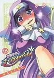 魔法少女プリティ☆ベル 18 (BLADE COMICS)