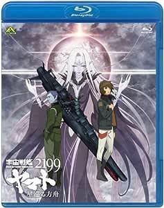 宇宙戦艦ヤマト2199 星巡る方舟 [Blu-ray]