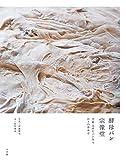 酵母パン 宗像堂: 丹精込めたパン作り 日々の歩み方 (実用単行本) 画像