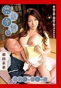 禁断介護20 羽田未来 [DVD]
