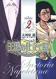 王様の仕立て屋~サルトリア・ナポレターナ~ 2 (ヤングジャンプコミックス)