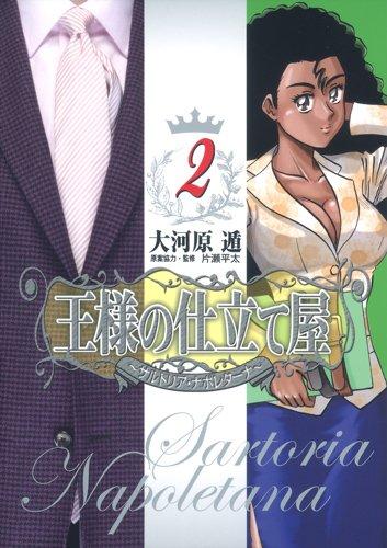 王様の仕立て屋 2 〜サルトリア・ナポレターナ〜 (ヤングジャンプコミックス)の詳細を見る