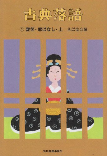 古典落語 1 艶笑・廓ばなし 上 (ハルキ文庫 ら 2-1 時代小説文庫)の詳細を見る