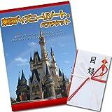 二次会・ビンゴ景品 東京ディズニーリゾートペアチケット(景品パネル+引換券入り目録)