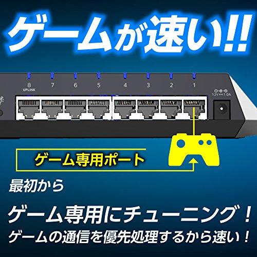 NETGEAR ゲーミング・ストリーミング専用スイッチングハブ ギガビット8ポート/亜鉛メタルシャーシ/ゲーム優先設定済/外部電源/省エネ GS808E-100JPS