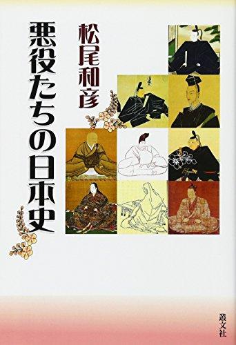 悪役たちの日本史