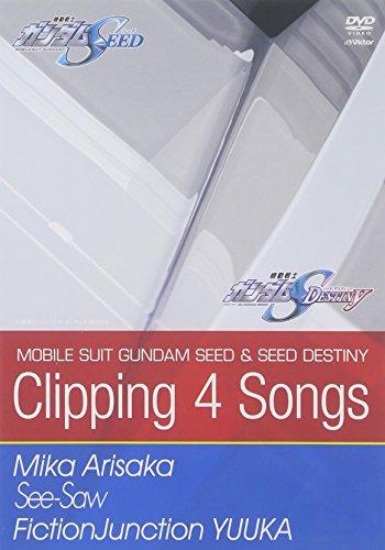 機動戦士ガンダムSEED DESTINY Clipping 4 songs [DVD]の詳細を見る
