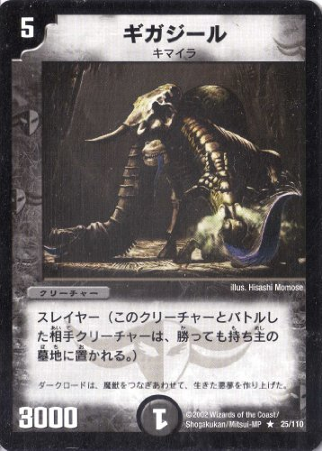 デュエルマスターズ 《ギガジール》 DM01-025-R  【クリーチャー】