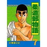柔道部物語 (7) (ヤンマガKCスペシャル (198))