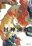 封神演義 3 (集英社文庫(コミック版))