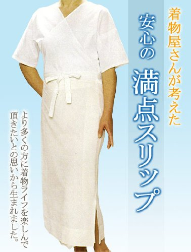 【茶器/茶道具】汗から着物を守る 満点スリップ M