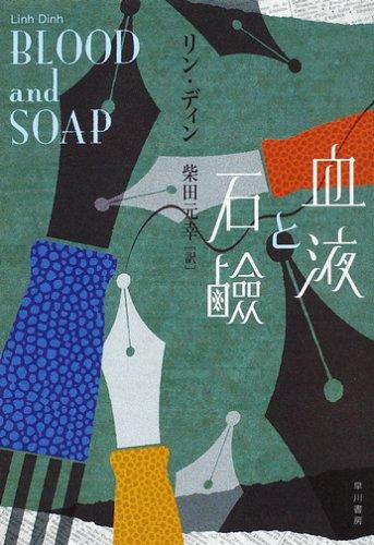 血液と石鹸 (ハヤカワepiブック・プラネット)の詳細を見る