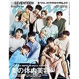 anan(アンアン) 2019/06/05号 No.2153 [夏の体内美容/SEVENTEEN]