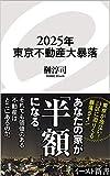 2025年東京不動産大暴落 (イースト新書)