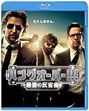 ハングオーバー!!! 最後の反省会 ブルーレイ&DVD(2枚組)(初回限定生産) [Blu-ray]