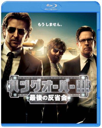 ハングオーバー!!! 最後の反省会 ブルーレイ&DVD(2枚組)(初回限定生産) [Blu-ray]の詳細を見る