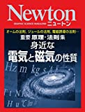Newton 重要 原理・法則集 身近な電気と磁気の性質 画像