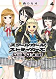 スクールガールストライカーズ Comic Channel 4巻 (デジタル版ガンガンコミックスONLINE)