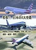 世界のエアライナー 特集! 日本の3大空港 2016 4K & HD 普段見られない映像集 「羽田・成田・関空」 [DV…