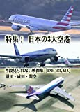 世界のエアライナー 特集! 日本の3大空港 2016  4K & HD  普段見られない映像集 「羽田・成田・関空」 [DVD]