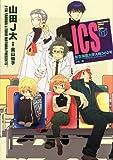 ICS犀生国際大学A棟302号 (1) (ウィングス・コミックス)