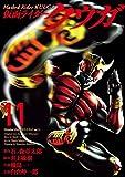 仮面ライダークウガ11(ヒーローズコミックス)