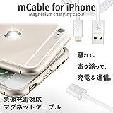 【 触れ合った瞬間に充電 】 マグネット充電ケーブル microUSB 磁力 磁性 スマートフォン 【 急速充電対応 】 タブレット プレイヤー 給電 mCable for iPhone 【 iPhone用 】 SY-MCABLE-IP