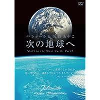 次の地球へ〜Shift to the Next Earth, Part2 [DVD]