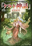 「ケルト神話」がわかる ダーナの神々、妖精からアーサー王伝説まで (ソフトバンク文庫)