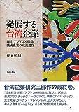発展する台湾企業: 日経・アジア300指数構成企業の成長過程