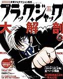 ブラック・ジャック大解剖 (SAN-EI MOOK)