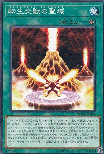 遊戯王 SOFU-JP051 転生炎獣の聖域 (日本語版 ノーマル) ソウル・フュージョン