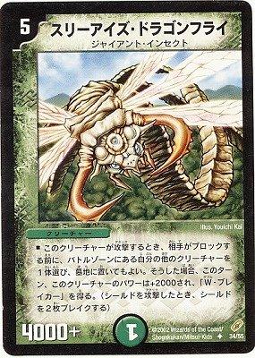 デュエルマスターズ/DM-04/34/U/スリーアイズ・ドラゴンフライ