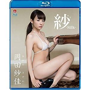 岡田紗佳 紗-Silk- [BD] [Blu-ray]
