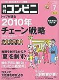 コンビニ 2010年 07月号 [雑誌]