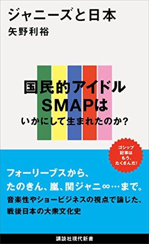 ジャニーズと日本 (講談社現代新書)の詳細を見る