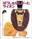 ぼうしをほしがったライオン (1970年) (世界の新しい絵本〈8〉)