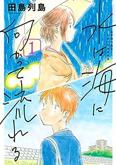 水は海に向かって流れる(1) (週刊少年マガジンコミックス)