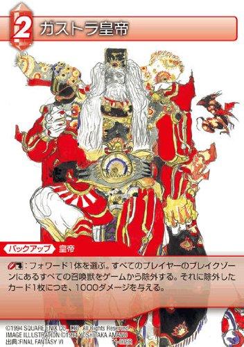 ファイナルファンタジー FF-TCG ガストラ皇帝 11-008R [おもちゃ&ホビー] [おもちゃ&ホビー]